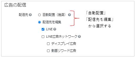 LINE広告の配信先選択画面