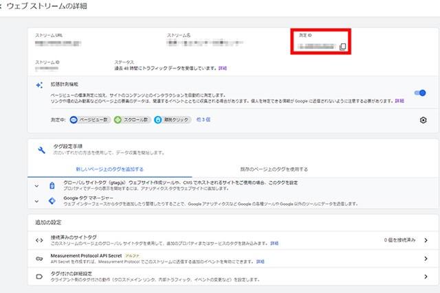 GoogleAnalytics4 のウェブストリーム設定画面