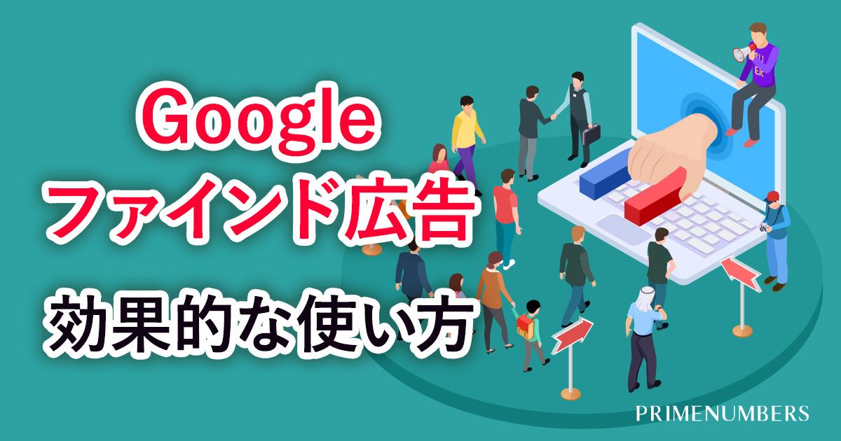 Googleファインド広告の効果的な使い方